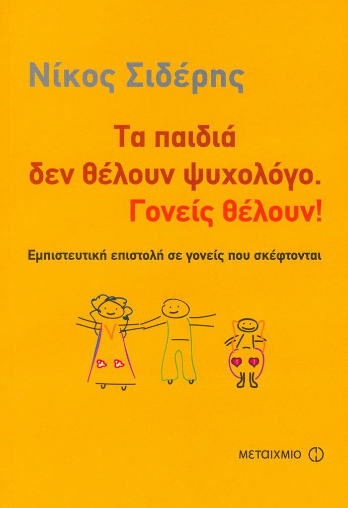 Τα παιδιά δεν θέλουν ψυχολόγο. Γονείς θέλουν!